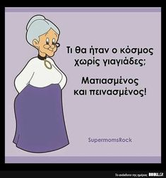 Best Quotes, Funny Quotes, Silence Quotes, Greek Beauty, Funny Greek, Greek Words, Cheer Up, Funny Texts, Jokes