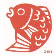 消しゴムはんこちいさな図案プリントZ-013(石井朋子・たい)                                                                                                                                                                                 もっと見る