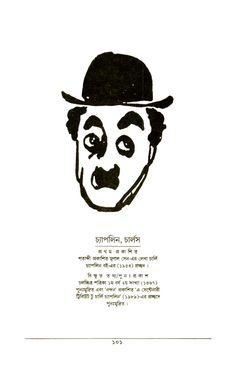 Chaplin by Satyajit Ray.