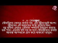 যৌনমিলন না করলে যে ধরনের ক্ষতি হয় মহিলাদের জেনে নিন (ভিডিও সহ)  যৌনমিলন না করলে যে ধরনের ক্ষতি হয় মহিলাদের জেনে নিন Information AID,Bangla health tips,Bangla health,Bangla health tips for pregnancy,bangla health magazine, Bangla health tips for man, Bangla health tips for women, Bangla health tip