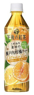 午後の紅茶 こだわり素材の瀬戸内柑橘ティー