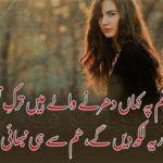 Doush+tum+par+kahaan+dharnay+waalay+hain+urdu+Designed+Poetry