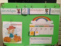 Ημερολόγιο για την τάξη μου!