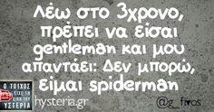 """""""Λεω στο 3χρονο, πρεπει να εισαι gentleman και μου απανταει: Δεν μπορω, ειμαι spiderman"""""""