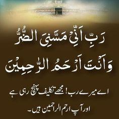 Islamic Love Quotes, Islamic Inspirational Quotes, Muslim Quotes, Religious Quotes, Prayer Verses, Quran Verses, Quran Quotes, Islam Hadith, Islam Quran