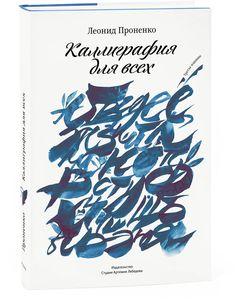 Каллиграфия для всех (третье издание)