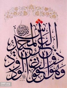 DesertRose,;,Arabic calligraphy art,;, And-He-is-the-Forgiving-the-Affectionate-Honorable-Owner-of-the-Throne,;,