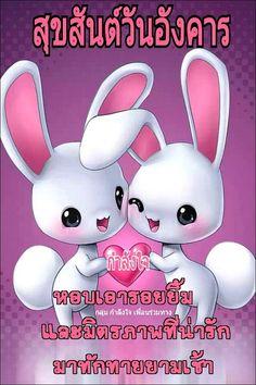 Good Morning, Hello Kitty, Fictional Characters, Nice, Bom Dia, Buen Dia, Bonjour, Buongiorno, Fantasy Characters