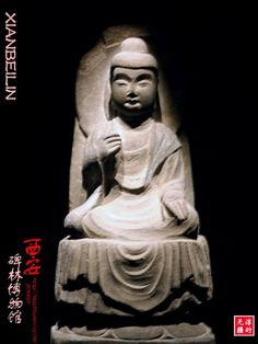 陝西西安碑林博物館唐鞏智才佛造像