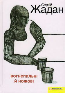 "Сергій Жадан ""Вогнепальні й ножові""  http://knygypirat.blogspot.com/2012/06/blog-post_12.html"