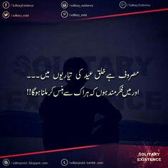 Eid ki tyarion m. Eid Quotes, Love Quotes In Urdu, Poetry Quotes, Book Quotes, Eid Poetry, Poetry Pic, Poetry Feelings, Thoughts And Feelings, Eid Pics
