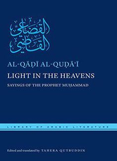 Light In The Heavens: Sayings Of The Prophet Muhammad PDF