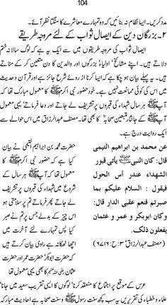 Complete Book: Esal-e-Swab ki Sharaee Hasiat ---  Written By: Shaykh-ul-Islam Dr. Muhammad Tahir-ul-Qadri --- Page # 104