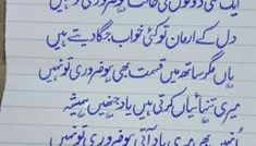 Un Ko BHi Urdu Poetry Written By MayLa HaReem Urdu Poetry Romantic, Writing Poetry, Sad, Reading, Reading Books