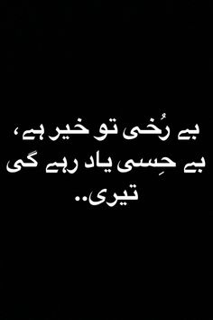 Love Quotes Poetry, Love Poetry Urdu, All Quotes, Urdu Quotes, Quotations, Qoutes, Urdu Thoughts, Good Thoughts, Gernal Knowledge