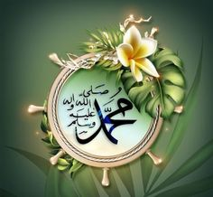Islamic Images, Islamic Pictures, Islamic Art, Islamic Quotes, Eid E Milad, Al Masjid An Nabawi, Friendship Status, Urdu Image, Allah Calligraphy