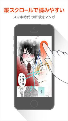 Top Free iPhone App #61: 【無料マンガ】comico/毎日新作漫画が読み放題!/コミコ - NHN PlayArt Corporation by NHN PlayArt Corporation - 04/06/2014
