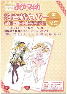 【16%OFF!】 魔法少女まどか☆マギカ 抱き枕カバー 巴マミ ムービック [9月分]【楽天市場】