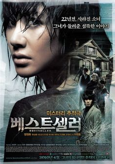"""Bestseller Korean Movie 2010 ▶ A great mystery and supernatural thriller, with an award. After Hee-Soo is involved in a plagiarism scandal, she takes her daughter to a small town to heal and clear her mind to start a new novel. Upon arrival, her daughter seems to be able to communicate with a person no longer alive. Pressuring her daughter to talk more to the """"person"""", she is inspired to write a new novel."""