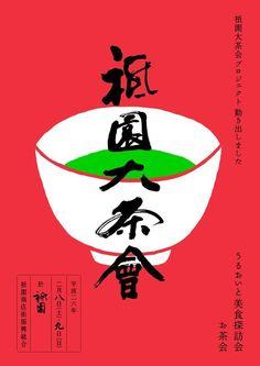 日本語 チラシ・フライヤー・ポスター等 : 優れた紙面デザイン 日本語編 (表紙・フライヤー・レイアウト・チラシ)1500枚位 - NAVER まとめ