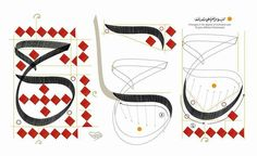 Calligraphy Tutorial, Calligraphy Name, Arabic Calligraphy Art, Learn Calligraphy, Islamic Wall Art, Celtic Art, Celtic Dragon, Graffiti Alphabet, Teaching Art