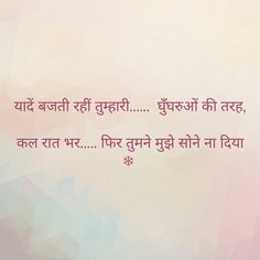 Kalpesh I Deora Shyari Quotes, Crush Quotes, People Quotes, Life Quotes, Qoutes, Poetry Quotes, Hindi Shayari Love, Love Quotes In Hindi, Epic One Liners