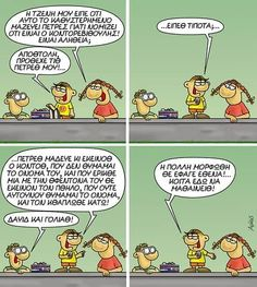 Funny Greek, Funny Cartoons, Grammar, Peanuts Comics, Humor, Life, Funny Stuff, Instagram, Funny Things