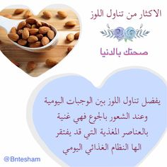 Excessive intake of almonds: It is preferable to eat almonds between daily meals When you feel hungry, it is rich With nutrients that may be lacking Daily diet. Food Tips, Food Hacks, Feeling Hungry, Daily Meals, Almonds, Health Tips, How Are You Feeling, Diet, Random