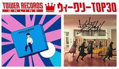 """""""J-POPシングル ウィークリーTOP30""""発表、1位は初登場で星野 源『ドラえもん』、予約1位は欅坂46『ガラスを割れ!』(2018年2月26日付)"""