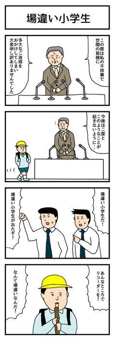 場違い小学生   WANI BOOKOUT ワニブックスのWEBマガジン ワニブックアウト