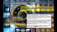 ΝΤΕΤΕΚΤΙΒ Προστασία http://detective-greece.gr/index.asp?Code=000001.etairiko_prophil.html#ΝΤΕΤΕΚΤΙΒ ΥΠΗΡΕΣΙΕΣ