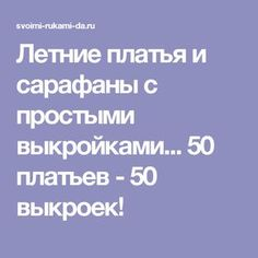 Летние платья и сарафаны с простыми выкройками... 50 платьев - 50 выкроек! Clothing Patterns, Sewing Patterns, Self Development, Pattern Fashion, Fasion, Diy And Crafts, Sewing Projects, Stitch, Knitting