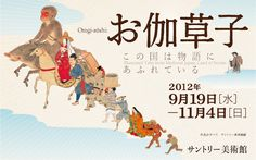 Otogizoshi @ SUNTORY MUSEUM of ART (cute poster)