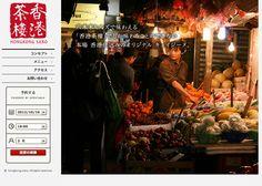 http://www.hongkong-sarou.com/(香港茶樓)
