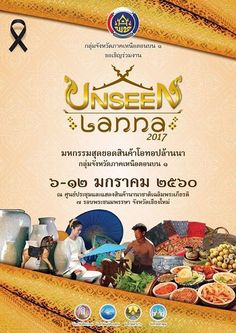 Unseen Lanna 2017 - A fair to discover the Thai Products from the 8 Northern provinces formally the Lanna Kingdom, held at the Chiang Mai International Exhibition and Convention Centre Today until Thursday January to Thai Design, Thai Pattern, Photography Challenge, Convention Centre, Chiang Mai, Concept Art, Thailand, Hold On, Banner