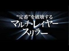 映画『キャビン』予告編