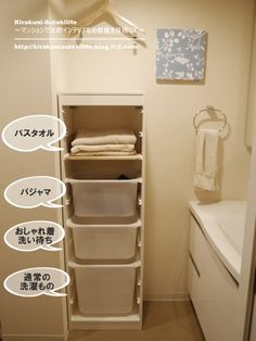 I mean, I'd use something more stylish, but the idea is awesome! Diy Interior, Bathroom Interior, Japanese Apartment, Japanese Interior, House Rooms, Home Organization, Room Inspiration, Storage Spaces, Home Furniture