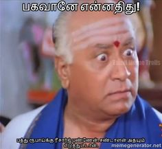 Tamil actress sex troll memes at DuckDuckGo Tamil Jokes, Tamil Funny Memes, Tamil Comedy Memes, Comedy Quotes, Funny Comedy, Funny Quotes, Memes Humor, Funny Best Friend Memes, Comedy Pictures