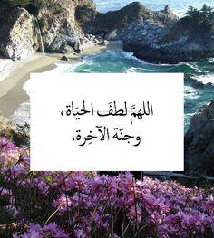 دعاء Sweet Quotes, Wise Quotes, Words Quotes, Wise Sayings, Religious Quotes, Arabic Quotes, Photo Quotes, Picture Quotes, Allah