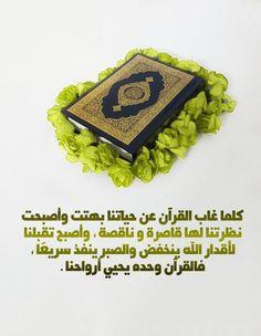 Quran Wallpaper, Quran Verses, Dress Lace, Allah, Islamic, Wedding Dress, Bohemian, Quotes, Arabic Language
