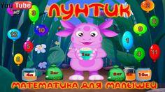 Лунтик Математика для малышей Развивающий мультфильм