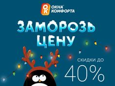 ЗАМОРОЗЬ ЦЕНУ!❄️❄️❄️ 👉http://www.oknakomforta.ru/aktsii/zamoroz-zenu-2016/  Революционная акция!!!❄️❄️❄️ ⛄️⛄️⛄️ЗАМОРОЗЬ не себя, а ЦЕНУ!  🔹Вы планируете ремонт весной или летом с установкой окон ПВХ? 🔹Вы хотите сэкономить на покупке и установке нового пластикового окна? 🔹Не хотите сюрпризов с изменениями сроков доставки и монтажа?  Успейте заключить договор на установку нового окна ПВХ до 31 января 2017 года, воспользовавшись скидкой до 40% на окна по ценам 2016 года!!! Установить…