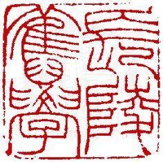 A Seal by Zhao Zhiqian (1829~1884) 清 趙之謙(1829~1884) 刻自用印〔長陵舊學〕正方細朱文印。