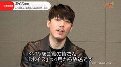 보이스 Voice『ボイス』チャン・ヒョク Interview(KNTV) 장혁,Jang Hyuk