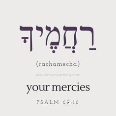 Transliteratio Source by netforceqlteam Ancient Hebrew Alphabet, Biblical Hebrew, Hebrew Words, Hebrew Text, Faith Quotes, Bible Quotes, Bible Verses, Hebrew Tattoo, Hebrew School