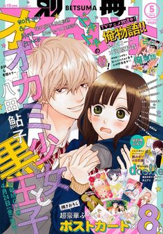 Ookami Shoujo to Kuro Ouji 46 Comments - Read Ookami Shoujo to Kuro Ouji 46 Manga Scans. Free and No Registration required for Ookami Shoujo to Kuro Ouji 46 Poster Anime, Anime Cover Photo, Japanese Poster Design, Animes Yandere, Cute Poster, Manga Covers, Comic Covers, Image Manga, Photo Wall Collage