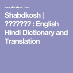 Shabdkosh | शब्दकोश : English Hindi Dictionary and Translation