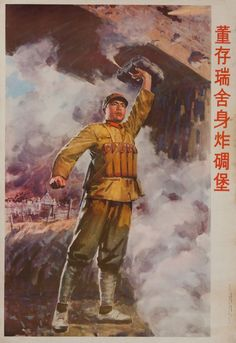 c. 1960 A depiction of Dong Cunrui, who sacrificed his own life in 1949 during the Chinese Civil War while detonating explosives in an enemy bunker.