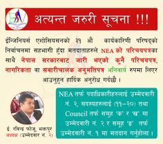 अनिवार्य - NEA को परिचयपत्र र परिचय खुल्ने अरु कागजात !