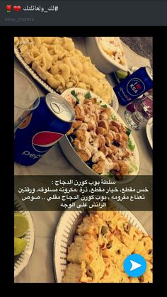 Cooking Tips, Cooking Recipes, Healthy Recipes, Salad Recipes, Cake Recipes, Arabian Food, My Cookbook, Food Hacks, Food And Drink